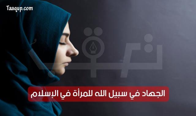 المرأة المسلمة والجهاد في سبيل الله