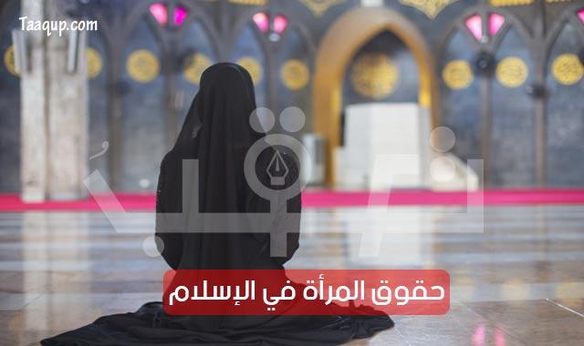 حقوق المرأة في الإسلام «بنتاً – زوجة – أماً»