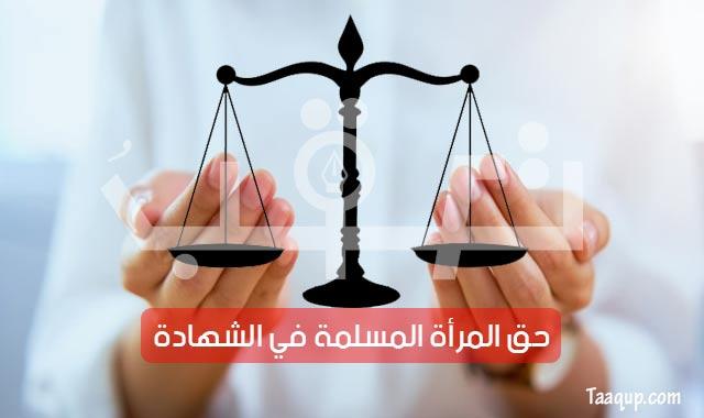 حق المرأة المسلمة في الشهادة