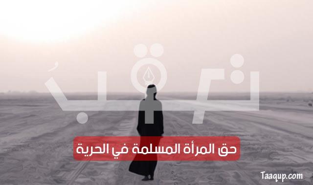حق المرأة المسلمة في الحرية