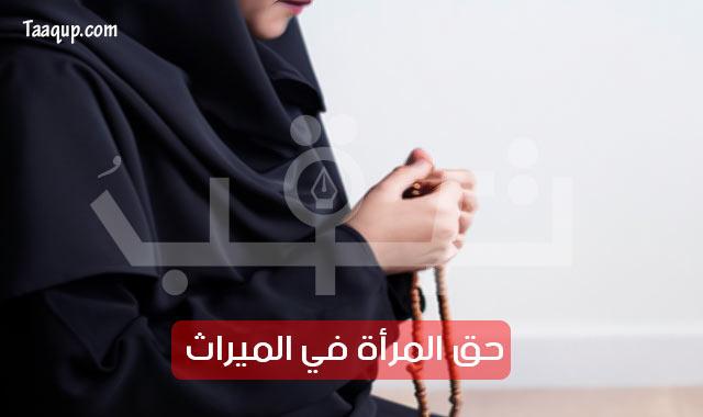 حق ميراث المرأة في الإسلام