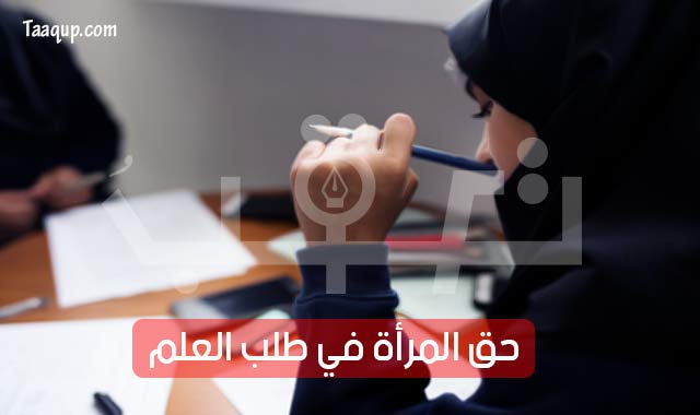 حق المرأة المسلمة في طلب العلم