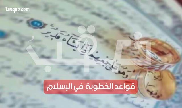 قواعد الخطبة «الخطوبة» في الدين الإسلامي