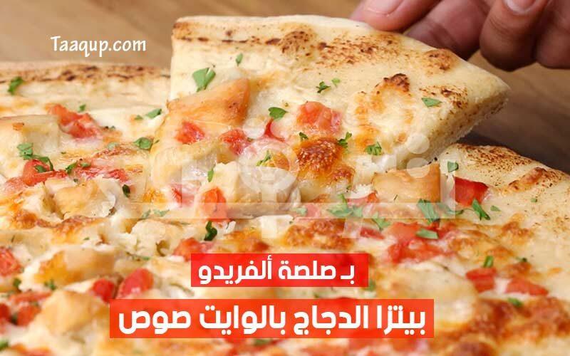 طريقة عمل بيتزا الفريدو بالدجاج «الوايت صوص» اللذيذة