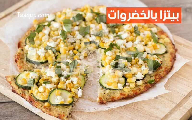 البيتزا بالخضروات المشوية اللذيذة.. طريقة التحضير والمكونات