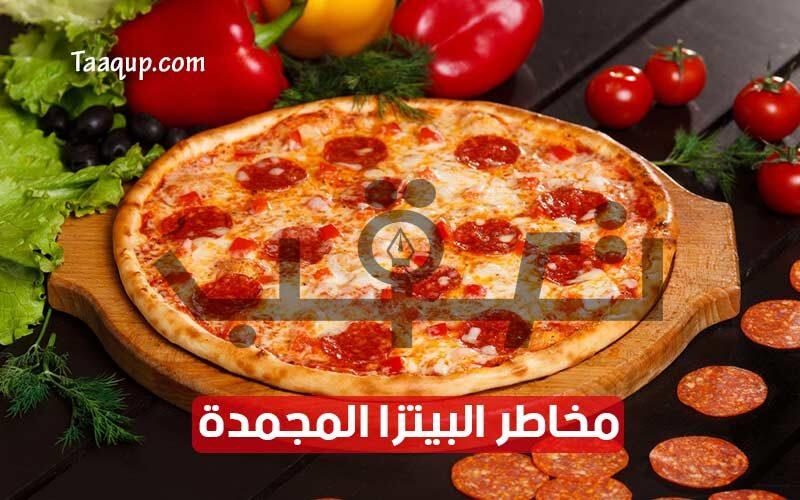 تجنبي تناول البيتزا المجمدة.. تُسبب ارتفاع الكوليسترول والسمنة وإنسداد الشرايين