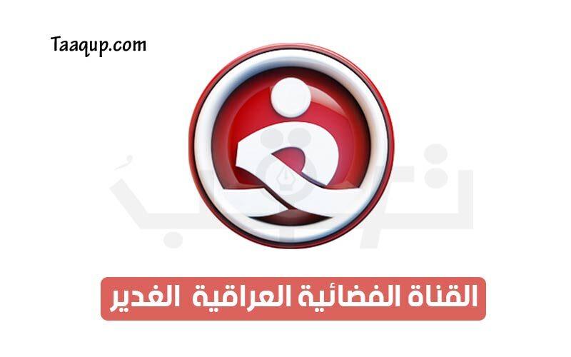 تردد قناة الغدير الجديد 2021 Alghadeer TV علي نايل سات