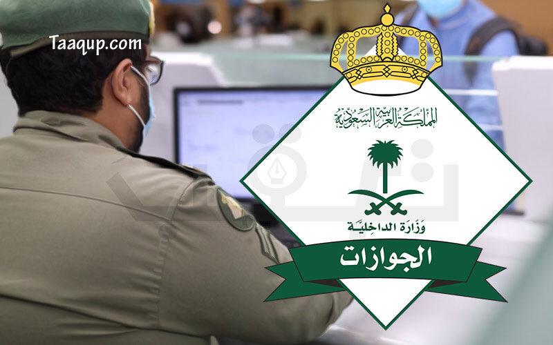 الجوازات السعودية تُحذر المغتربين من العمل لحسابهم لعدم تعرضهم للعقوبات التالية